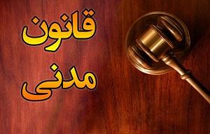 دیتابیس قوانین مدنی
