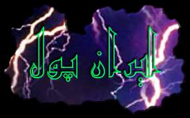 اموزش  کسب درآمد راحت در ایران از اینترنت