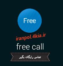 تماس رایگانfree call(توضیحات رو حتما بخونید)
