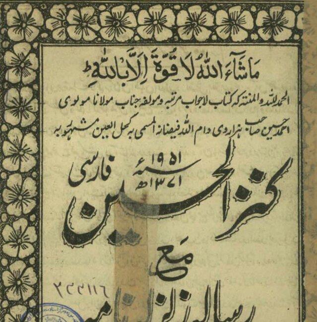 کتاب کنز الحسین