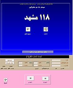 118 مشهد