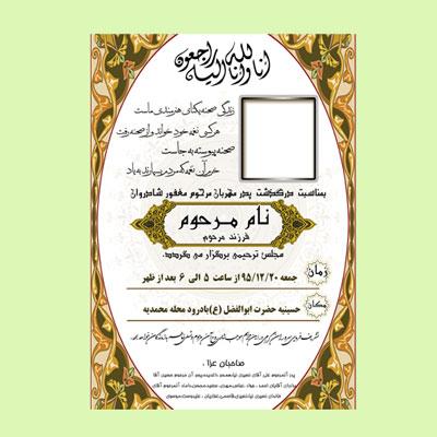 طرح لایه باز اعلامیه ترحیم پدر لایه باز و قابل ویرایش طرح جدید