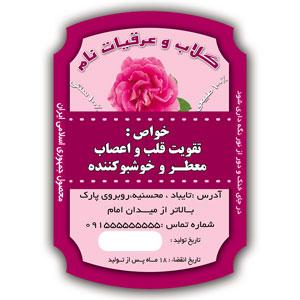 طرح لایه باز برچسب گلاب (عرقیات گیاهی)