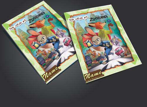 طرح جلد دفتر زوتوپیا Zootopia