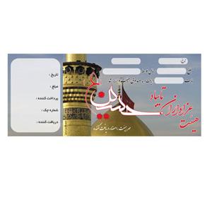 دانلود طرح لایه باز کمک به مسجد با فرمت psd