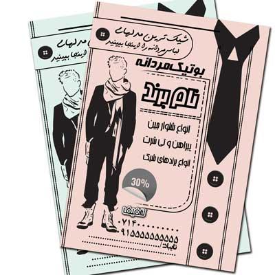 تراکت سیاه و سفید پوشاک مردانه ریسو