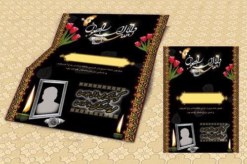 طرح لایه باز دعوتنامه فوت طراحی شده با فتوشاپ