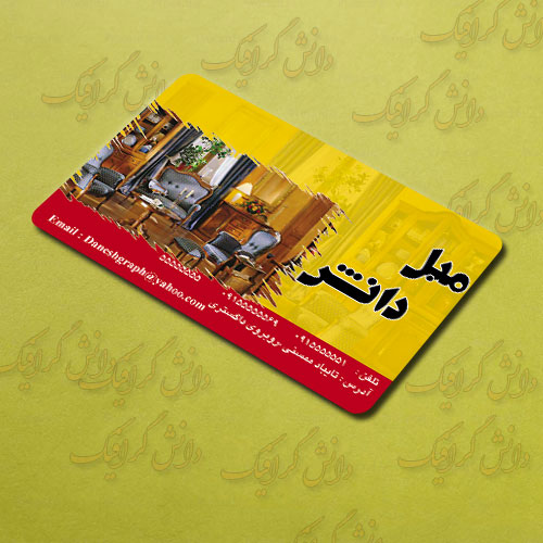 طرح لایه باز کارت ویزیت مبل فرشی(فتوشاپ)