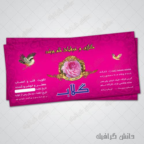 برچسب گلاب و عرقیات طراحی شده با فتوشاپ
