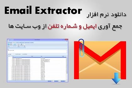 نرم افزار جمع آوری ايميل و شماره همراه از سطح سایت های فعال ایران