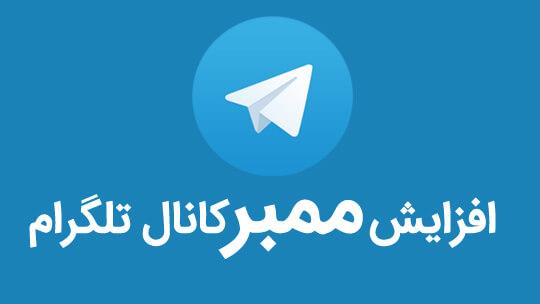 آموزش افزایش ممبر واقعی تلگرام به راحتی آب خوردن