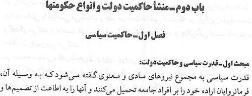 کتاب حقوق اساسی همراه با نمونه سوالات کتاب و خلاصه ی درس برای دانشجویان دانشگاه پیام نور