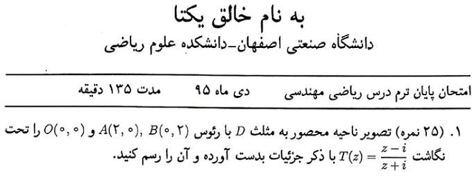 نمونه سوالات پایان ترم ریاضی مهندسی دانشگاه صنعتی اصفهان