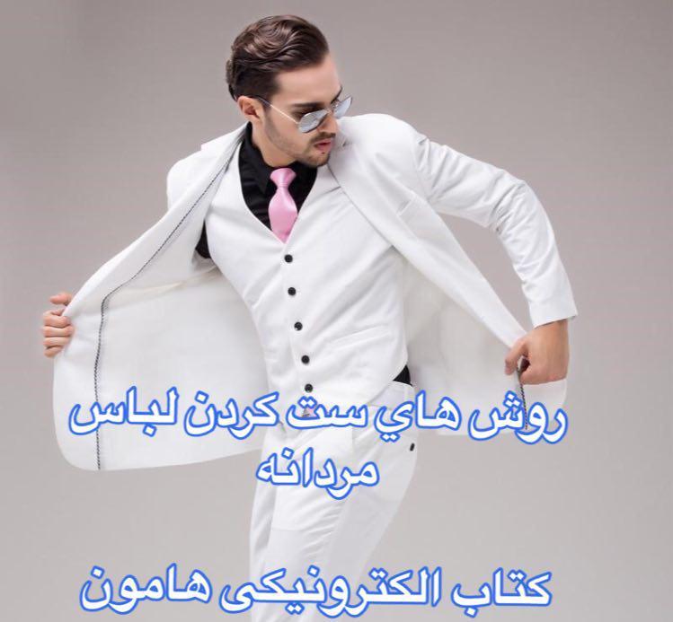 روش های ست کردن لباس مردانه