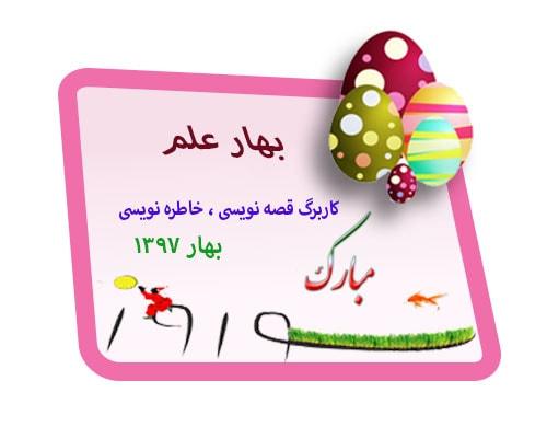 قصه نویسی ، داستان نویسی ، خاطره نویسی – نوروز ۱۳۹۷