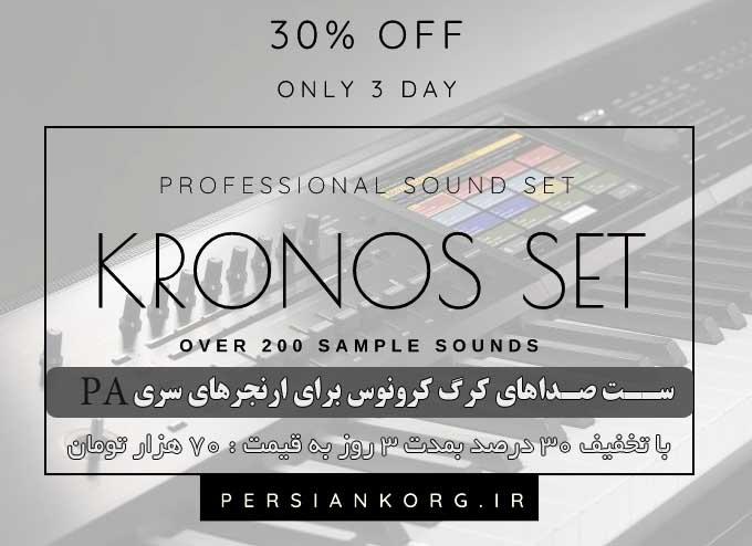 ست صداهای کرگ کرونوس برای استفاده در ارنجرهای سری PA