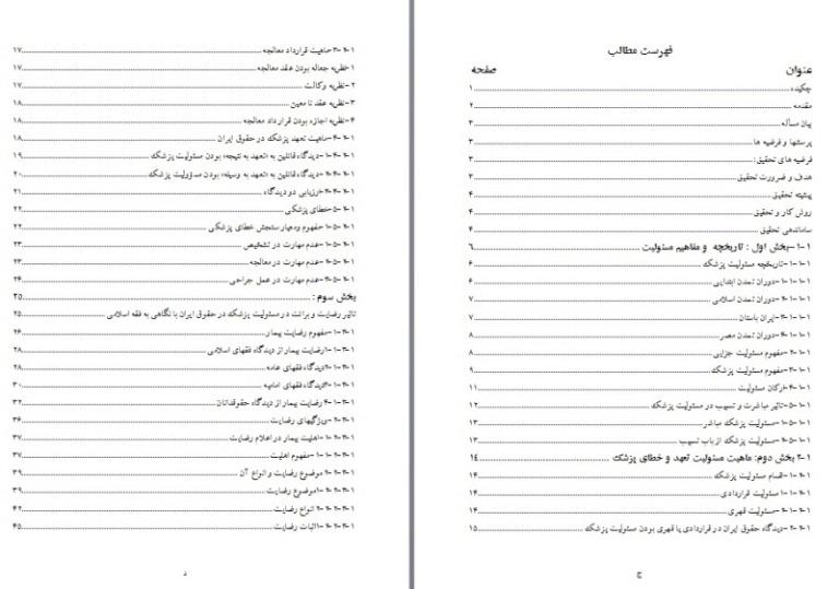 تحولات تقنینی ناظر بر مسئولیت حرفه ای پزشک درحقوق کیفری ایران با نگاهی بر فقه اسلامی