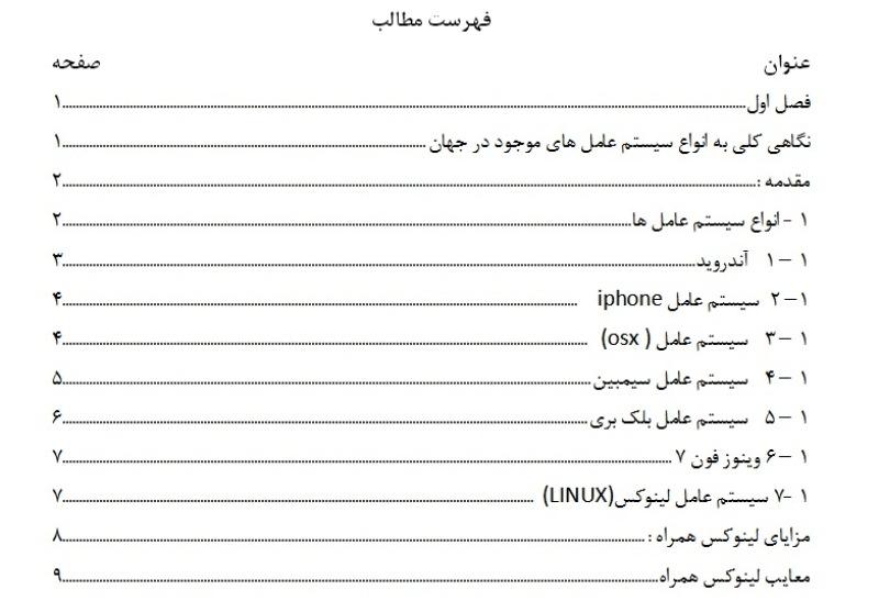 بررسی سیستم عامل موبایل (اندروید)