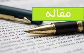 مقاله درباره امام خميني و سیاست خارجی