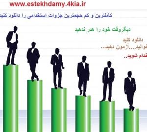 جزوات آموزشی کلیه دروس عمومی آزمونهای استخدامی