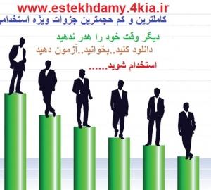 سوالات تخصصی حسابداری ویژه آزمونهای استخدامی
