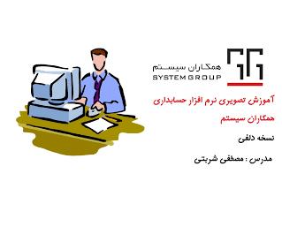 آموزش نرم افزار همکاران سیستم و ورانگر فروش