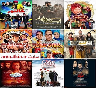 دانلود 9 فیلم ایرانی جدید با کیفیت عالی