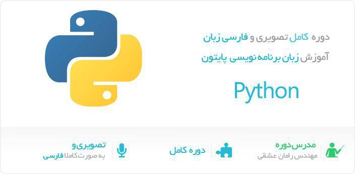 پایتون به زبان فارسی لرن فایلز