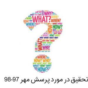 بهترین پاسخ به پرسش مهر 97- 98