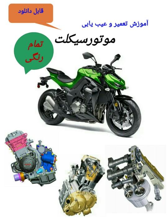 آموزش تعمیر و عیب یابی موتورسیکلت ( مصور و تمام رنگی )