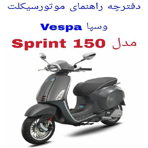 دفترچه راهنمای موتورسیکلت وسپا اسپرینت 150 (Vespa sprint 150)