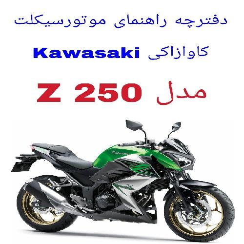 دفترچه راهنمای موتورسیکلت کاوازاکی زد 250 (Kawasaki Z 250)