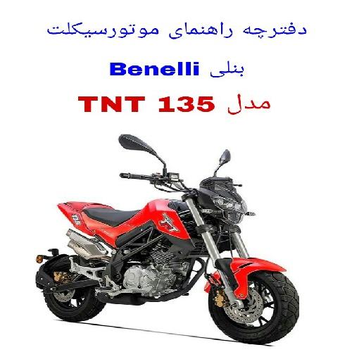 دفترچه راهنمای موتورسیکلت بنلی 135 (Benelli TNT 135)