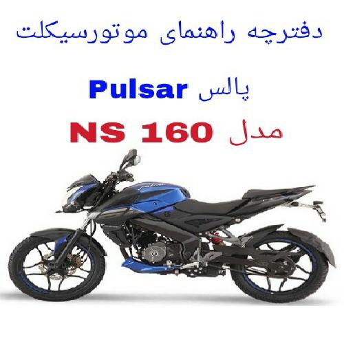 دفترچه راهنمای موتورسیکلت پالس Pulsar NS 160