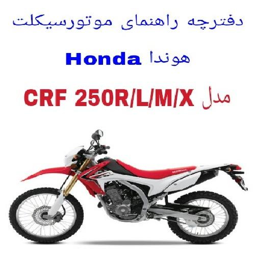 دفترچه راهنمای موتورسیکلت هوندا Honda CRF 250