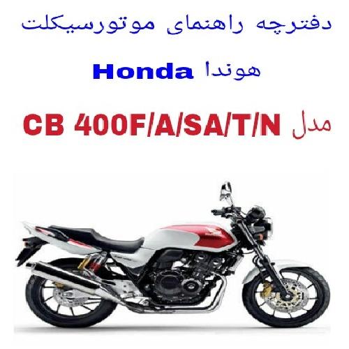 دفترچه راهنمای موتورسیکلت هوندا Honda CB 400