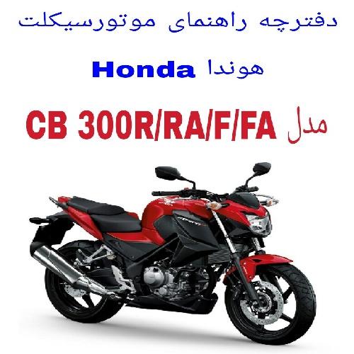 دفترچه راهنمای موتورسیکلت هوندا Honda CB 300