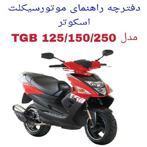 دفترچه راهنمای موتورسیکلت اسکوتر TGB 125/150/250