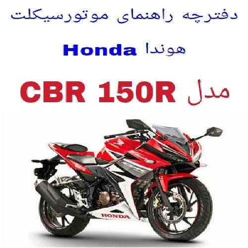 دفترچه راهنمای موتورسیکلت هوندا Honda CBR 150R