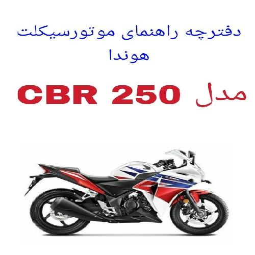 دفترچه راهنمای موتورسیکلت هوندا Honda CBR 250R