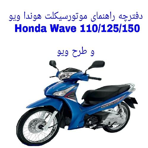 دفترچه راهنمای موتورسیکلت هوندا ویو Honda Wave110/125/150 و طرح ویو