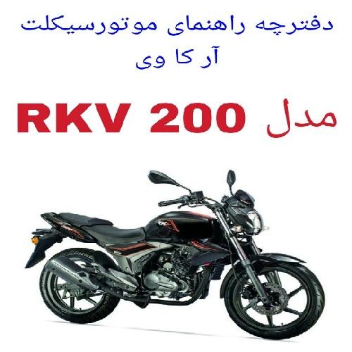 دفترچه راهنمای موتورسیکلت RKV 200