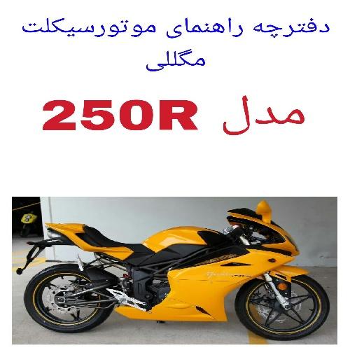 دفترچه راهنمای موتورسیکلت مگللی Meqelli 250R