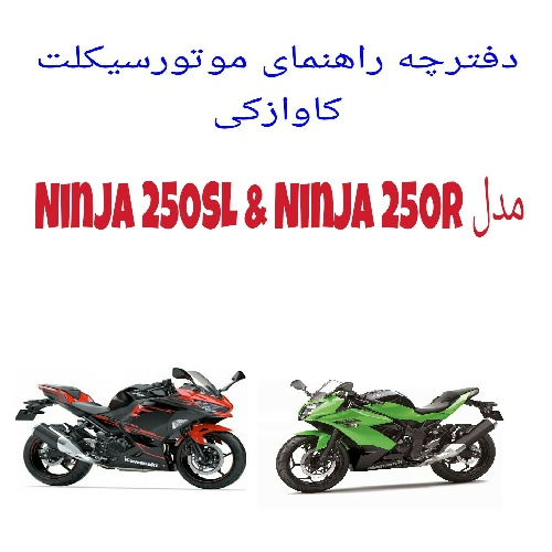 دفترچه راهنمای موتورسیکلت کاوازکی Ninja 250SL/250R