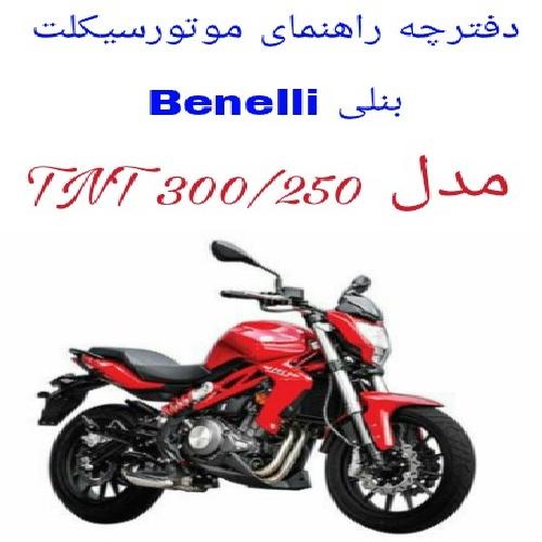 دفترچه راهنمای موتورسیکلت بنلی دو سیلندر (Benelli