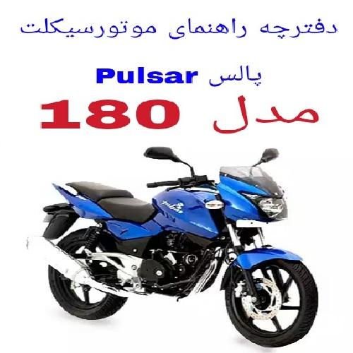 دفترچه راهنمای موتورسیکلت پالس 180