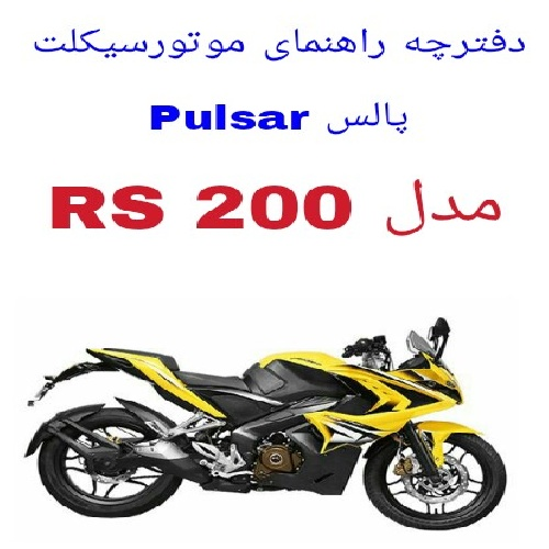 دفترچه راهنمای موتورسیکلت پالس RS 200