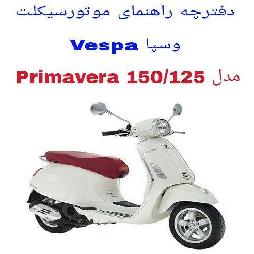 دفترچه راهنمای موتورسیکلت وسپا پریماورا (Vespa Primavera 150/125)