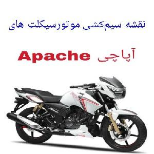 نقشه سیم کشی موتورسیکلت های آپاچی Apache
