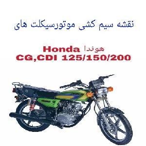 نقشه سیم کشی موتورسیکلت های هوندا (استارتی و